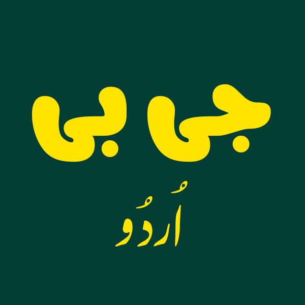 gbee-urdu-square
